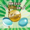 〈BANPUKU〉無料ガチャで50ptあたり!