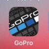 専用アプリでGoproを自撮りカメラふうに!「Quik」で撮影も編集も簡単に。