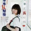 欅坂46平手友梨奈、体調不良で愛知公演欠席