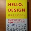 【書評】HELLO, DESIGN  日本人とデザイン  石川俊祐      幻冬舎