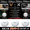 ゴルフボール タイトリスト 2017モデル PRO V1を通販で購入ができるお店