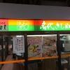途中下車してほしい!「名代きしめん 住よし JR名古屋駅ホーム店」で名古屋名物『きしめん』を食べてみた