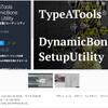 【新作無料アセット】DynamicBoneの再設定を楽にするツールが最近話題のパブリッシャー「nonact」が新作無料でリリース!使い方を徹底解説「TypeATools DynamicBone Setup Utility」