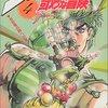 ジョジョの奇妙な冒険 第4巻
