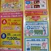 【20/09/15】ツルハ×ライオンイイ歯キャンペーン 【レシ/はがき*WEB】