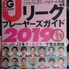 Jリーグ2019年シーズン開幕!