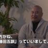 後藤田五訓に学ぶ