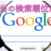 Googleサーチコンソールで検索順位を調べる