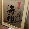 スープをすべて飲み干せる! 麺屋海神@新宿