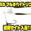 【A3アングラーズ】アラバマとチャターをミックスしたルアー「A3 マルチベイトリグ」通販サイト入荷!