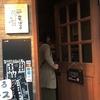 松江のステキな肉バル「山芳ばる」