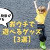 【コロナ休校】子供とお家で楽しく遊べるおすすめアナログゲームグッズ3選