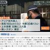 太田市で【手錠を片方はめた外国人が逃走中!】だとっ!?