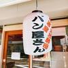 【京浜急行パンの旅⑭】YRP野比:ヒマラヤンベーカリー