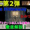 【ホラー】リトルナイトメア DLC第2弾 『The Hideaway -ひみつの部屋-』 コンセプトアートの入った全瓶の入手場所について、徹底解説!【Little Nightmares】