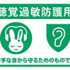 聴覚過敏 保護マークってしってる?聴覚過敏ってどんな感じ?