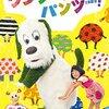 【山口】ワンワンとあそぼうショー が10月22日に開催!(当日整理券を配布)【※大好き!やまぐちフェスタ】