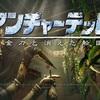 【レビュー】PS4『アンチャーテッド 黄金刀と消えた船団』ストーリー2本分はある圧倒的なボリュームのアクションゲーム【評価・感想】