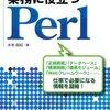 読んだ本(9/8 ~ 9/16)