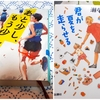 瀬尾まいこ 青春小説2冊 『あと少し、もう少し』続編『君が夏を走らせる』
