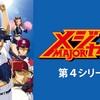 【メジャー】第4シリーズを見るならU-NEXT!無料トライアルなら31日間見放題