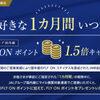 """【JAL】〔FLY ON ステイタス会員限定〕""""お好きな1カ月間いつでも""""JALグループ国内線FLY ON ポイント1.5倍キャンペーン"""