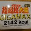 「 ペヤング 超超超大盛りGIGA MAX 」感想 多ければいいってもんじゃない (インスタント麺8個目)