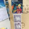 実家からの郵送物で粋な切手にほっこり☆