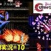 【カースオブザムーン2】ep2「同じステージなのに全く違う」#10