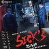SICK'S 恕乃抄情報解禁!高まりゅ!!!!!