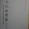 奈良大学通信教育部スクーリング参加した際にお薦めしたいこと ~その2~