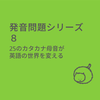 カタカナ母音で見る ~ 試験対策:発音問題8 ~
