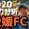 【愛媛FC】2020移籍・スタメン・戦力分析(3/5時点)