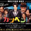【日本映画】「カツベン!〔2019〕」を観ての感想・レビュー