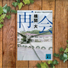 【4人の同級生】〝再会〟横関 大―――8年連続で江戸川乱歩賞に応募