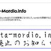どうでもいいかもしれないお知らせ: rita-mordio. infoドメイン廃止のお知らせ