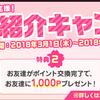 モッピーで新規入会キャンペーン!最大2000円分もらえる!