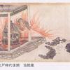 安珍( #小朝 #船越英一郎 )VS清姫( #泰葉 #松居一代 )~ #浦和レッズ サポーター平成道成寺。