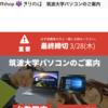 「筑波大学パソコン」について筑波大学に聞いたこと、Twitterのリスクと問題について