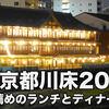 まとめ:2018夏の京都「川床」おすすめランチとディナー情報