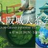 【6/16、大阪】北野大茶会を現代に再現する「大阪城大茶会」が開催