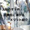 【入浴のすゝめ】寒い冬はお風呂に浸かろう!入浴のメリットをご紹介