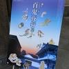 2019年9月7日(土)/山種美術館/根津美術館/太田記念美術館/他