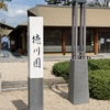 名古屋お散歩~徳川園・徳川美術館の巻