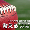 「考えるフラッグフットボール・アメリカンフットボールの会」からミックス交流大会にご支援いただけることになりました!