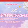 【飛行機情報】t'way 平成最後の大セール実施中!?