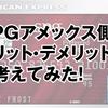 大人気のSPGアメックスが大量に発行されることによるSPGアメックス側のメリット・デメリットを考えてみた!