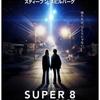 映画『SUPER8/スーパーエイト』の感想