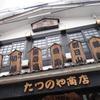 【越後湯沢】とっておきの地酒ケーキなら、『たつのや商店』