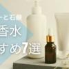 シャンプー香水を徹底調査。おすすめランキング7選!